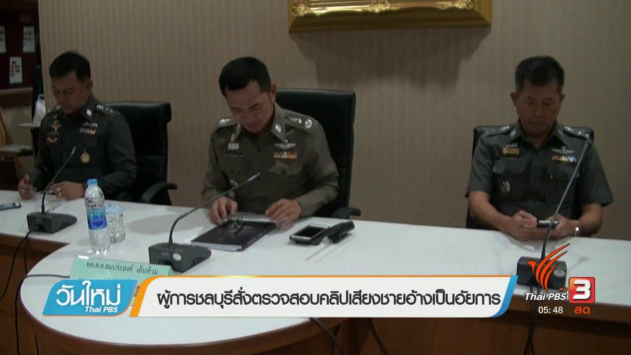 วันใหม่  ไทยพีบีเอส - ผู้การชลบุรีสั่งตรวจสอบคลิปเสียงชายอ้างตัวเป็นอัยการ