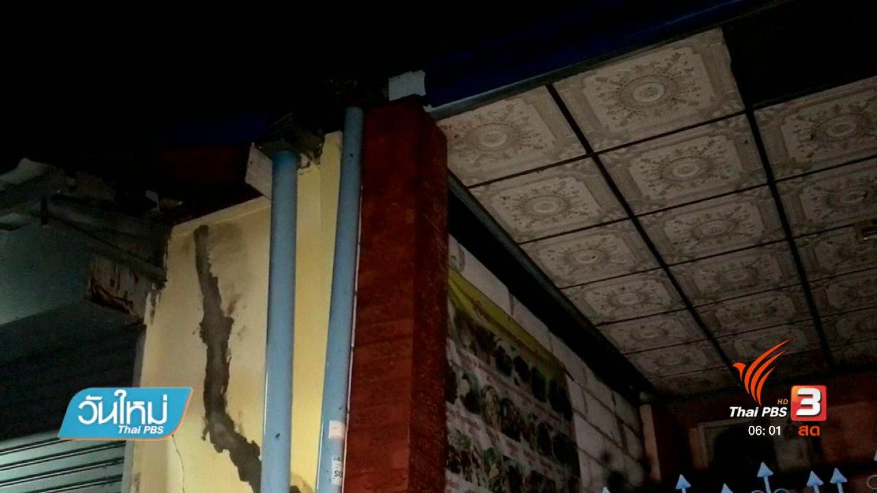 วันใหม่  ไทยพีบีเอส - ประกาศเขตอันตรายบ้านทรุด 8 หลัง