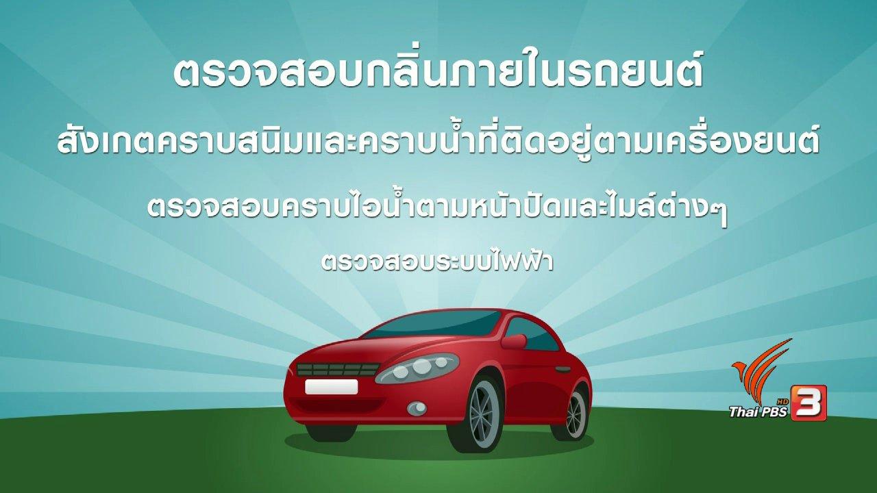นารีกระจ่าง - กระจ่างรอบตัว : ตรวจสอบรถมือสองก่อนซื้อ