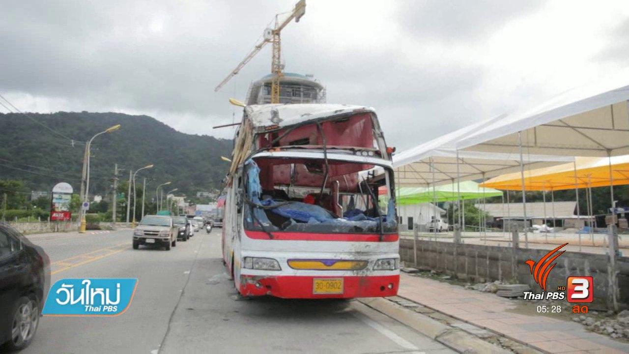 วันใหม่  ไทยพีบีเอส - หาแนวทางแก้ไขรถบัสประสบอุบัติเหตุเขาป่าตอง