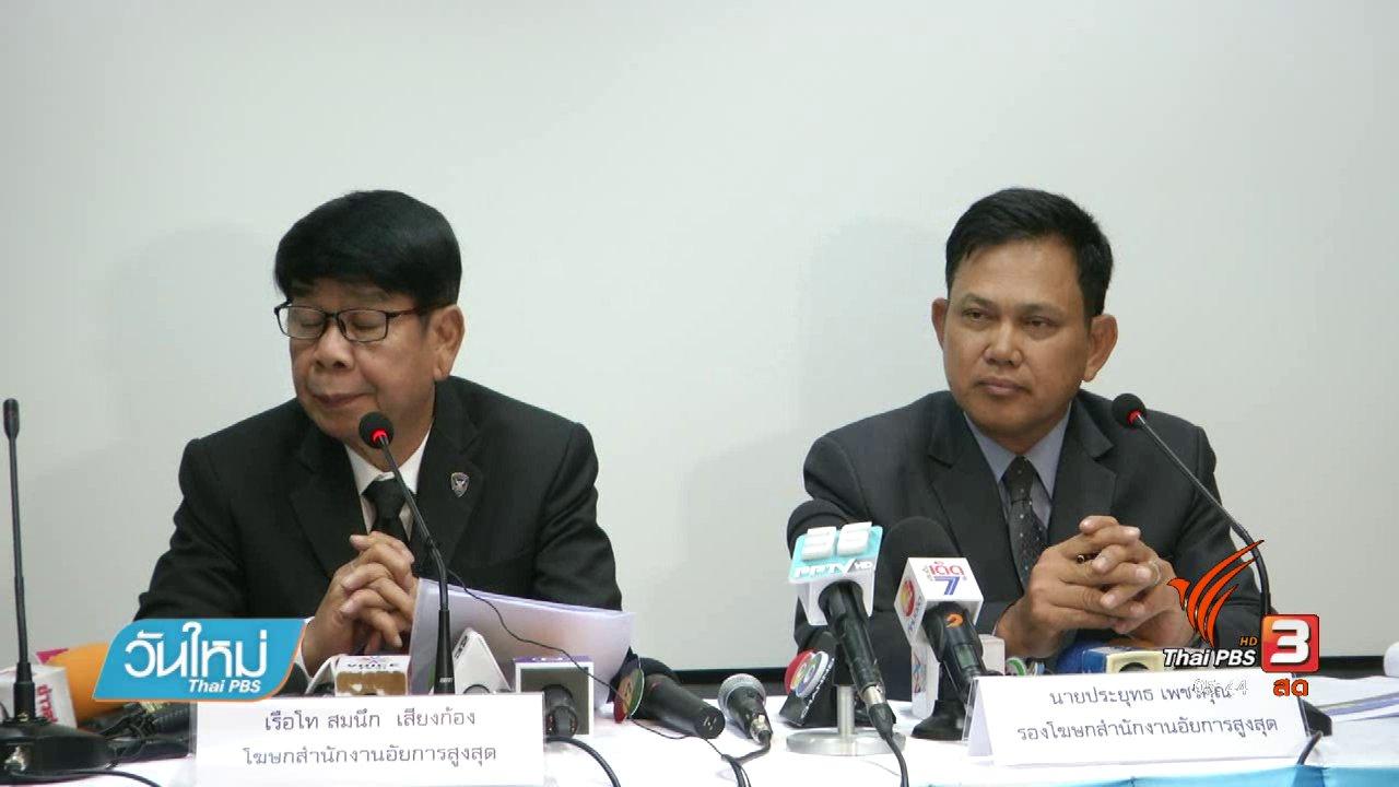 วันใหม่  ไทยพีบีเอส - ตรวจสอบพฤติกรรมและลงโทษอัยการเมาสุรา