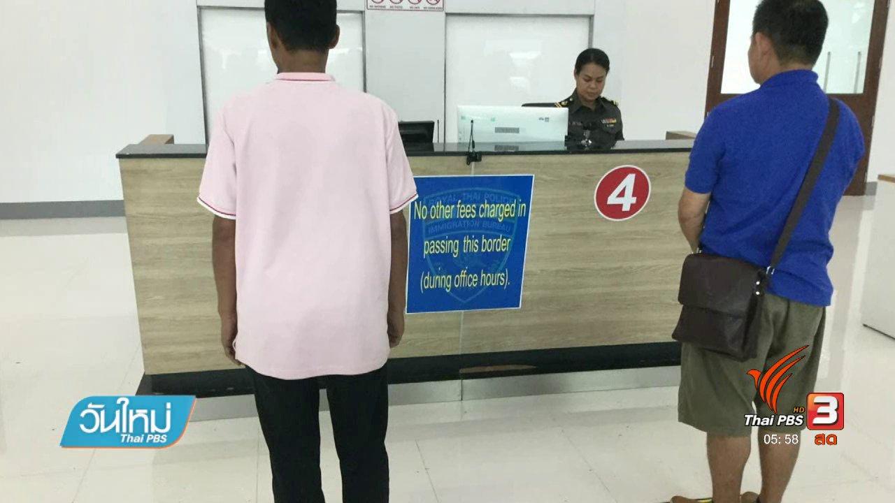 วันใหม่  ไทยพีบีเอส - มาตรการแก้ปัญหาการจ่ายเงินสินน้ำใจ ตม.