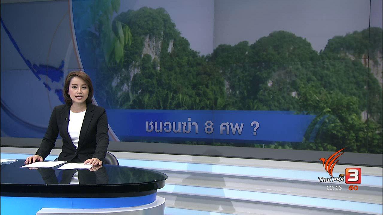 """ที่นี่ Thai PBS - """"โรงโม่หิน"""" ข้อสันนิษฐานชนวนเหตุ ฆ่ายกครัว"""