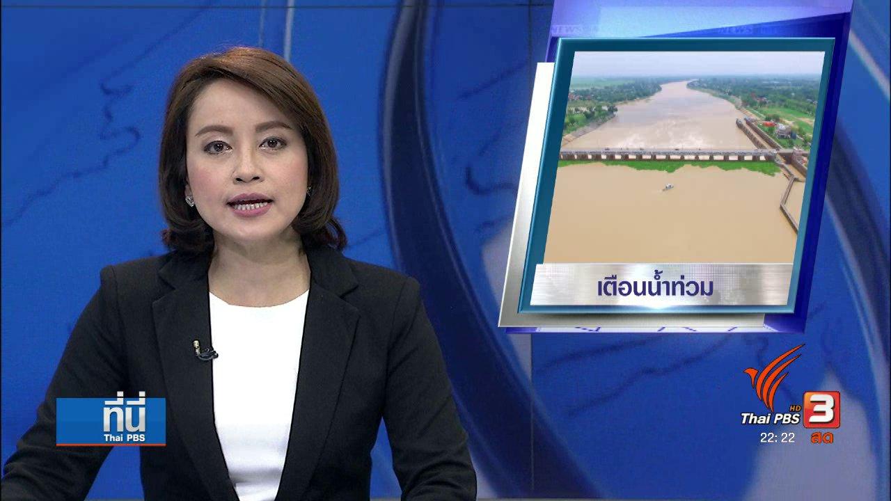 ที่นี่ Thai PBS - เตือนน้ำท่วมหลายจังหวัดภาคกลาง 14-20 ก.ค. นี้