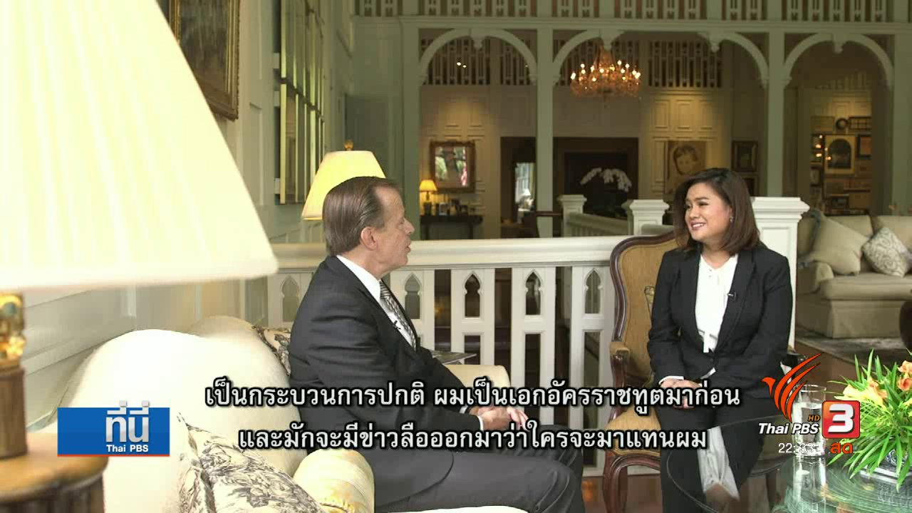 ที่นี่ Thai PBS - กระแสข่าวแต่งตั้งเอกอัครราชทูตสหรัฐฯ คนนอก
