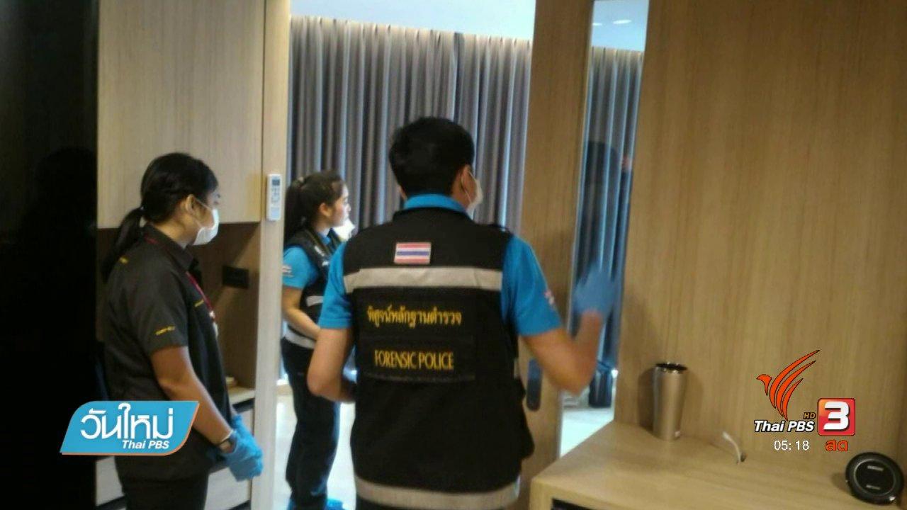 วันใหม่  ไทยพีบีเอส - ตรวจสอบเหตุนักธุรกิจยิงตัวเองเสียชีวิต