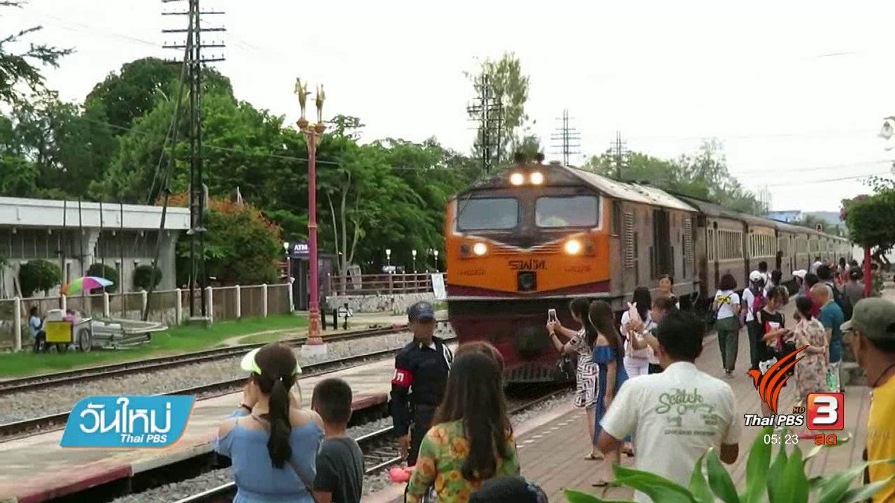วันใหม่  ไทยพีบีเอส - ผู้ต้องหากระโดดรถไฟหนีความผิด