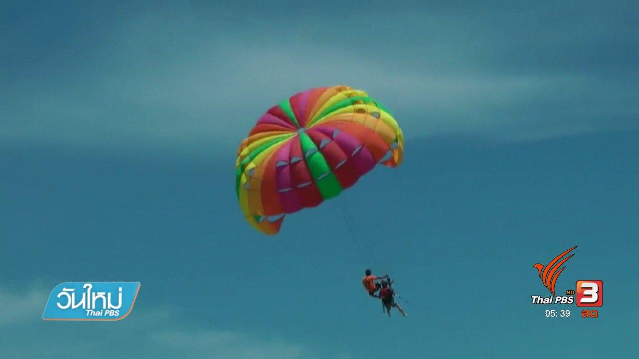 วันใหม่  ไทยพีบีเอส - ผู้ว่าฯ ภูเก็ต สั่งหยุดให้บริการพาราเซลลิ่งทุกหาด