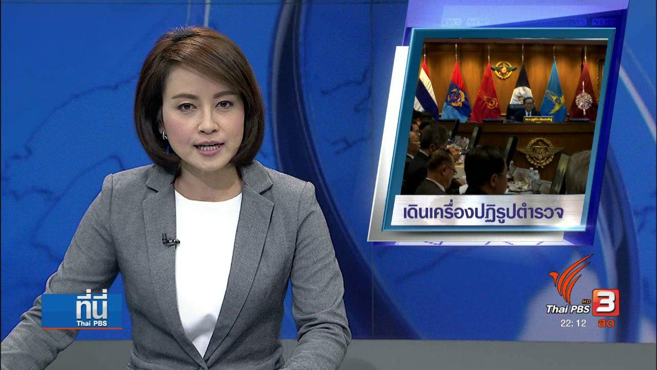 ที่นี่ Thai PBS - ตั้ง 5 อนุกรรมการ เดินเครื่องปฏิรูปตำรวจ
