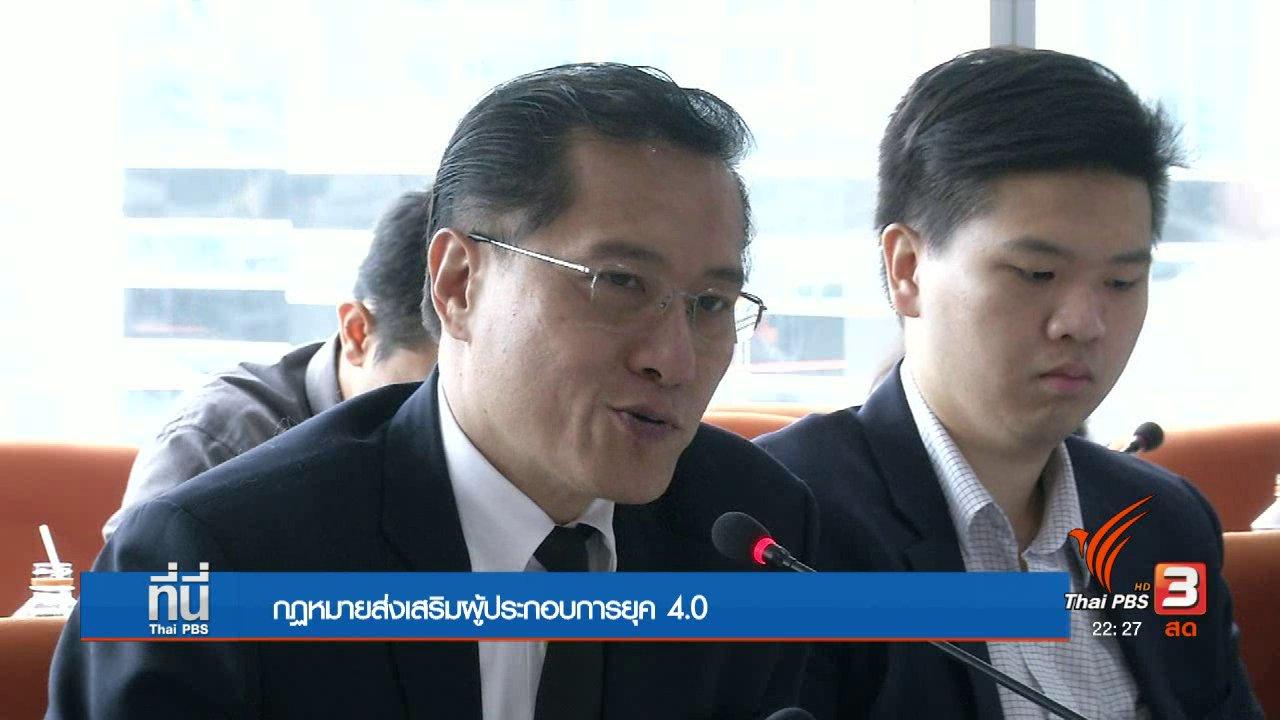 ที่นี่ Thai PBS - กฏหมายส่งเสริมผู้ประกอบการยุค 4.0