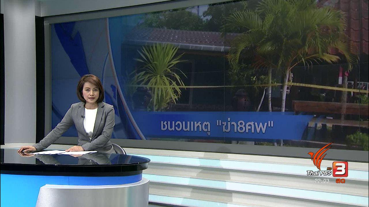 ที่นี่ Thai PBS - ปมขัดแย้ง - เส้นทางหลบหนี ฆ่ายกครัว จ.กระบี่