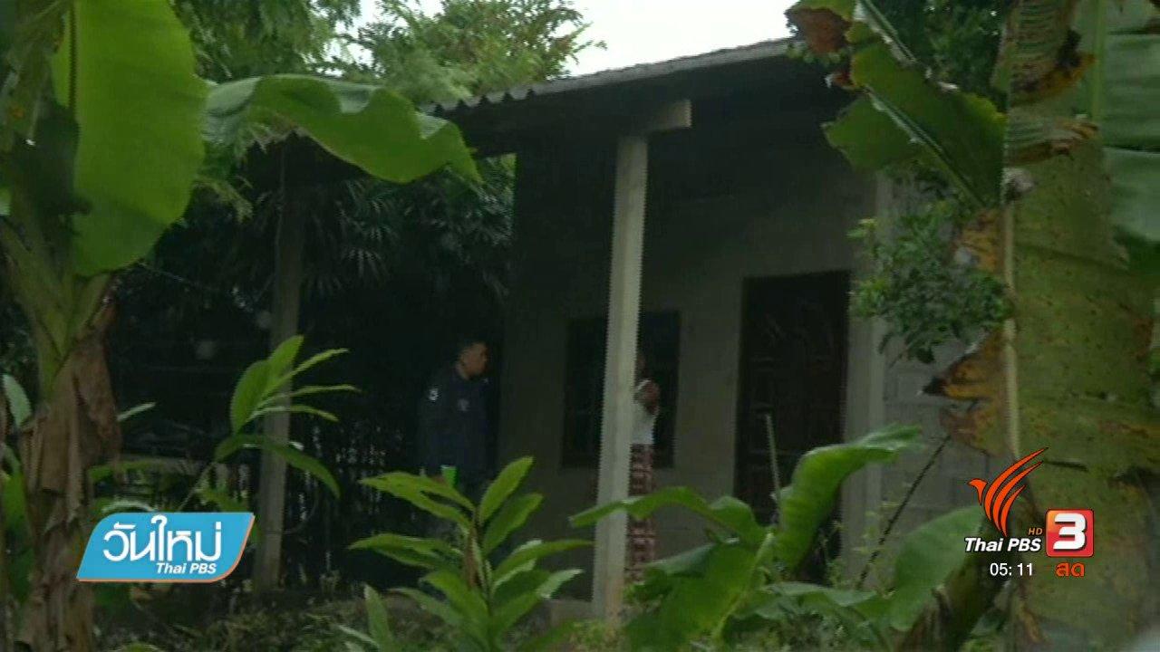 วันใหม่  ไทยพีบีเอส - ตำรวจหาหลักฐานคดีฆ่า 8 ศพ จ.กระบี่