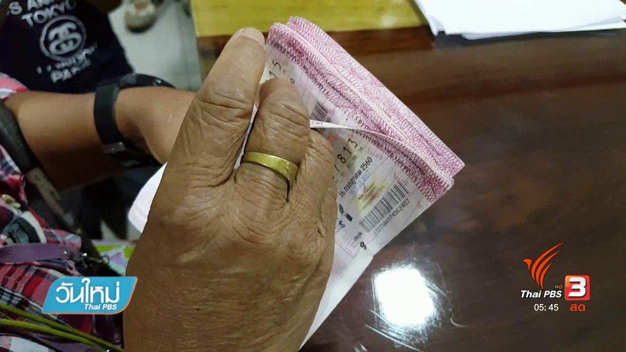 วันใหม่  ไทยพีบีเอส - จับกุมชายขโมยล็อตเตอรี่หญิงพิการทางสายตา
