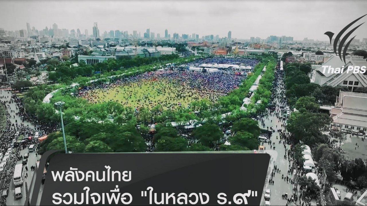 แสงจากพ่อ - พลังคนไทย รวมใจเพื่อในหลวง