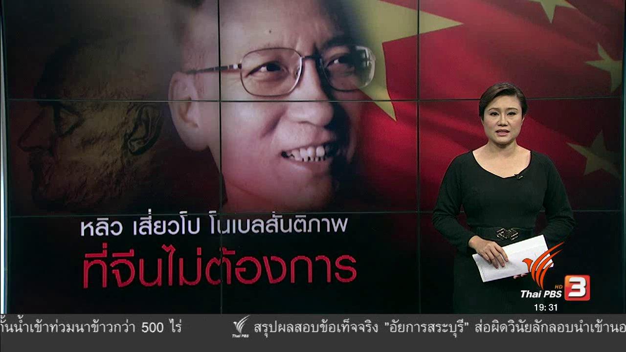 ข่าวค่ำ มิติใหม่ทั่วไทย - วิเคราะห์สถานการณ์ต่างประเทศ : หลิว เสี่ยวโป โนเบลสันติภาพ ที่จีนไม่ต้องการ