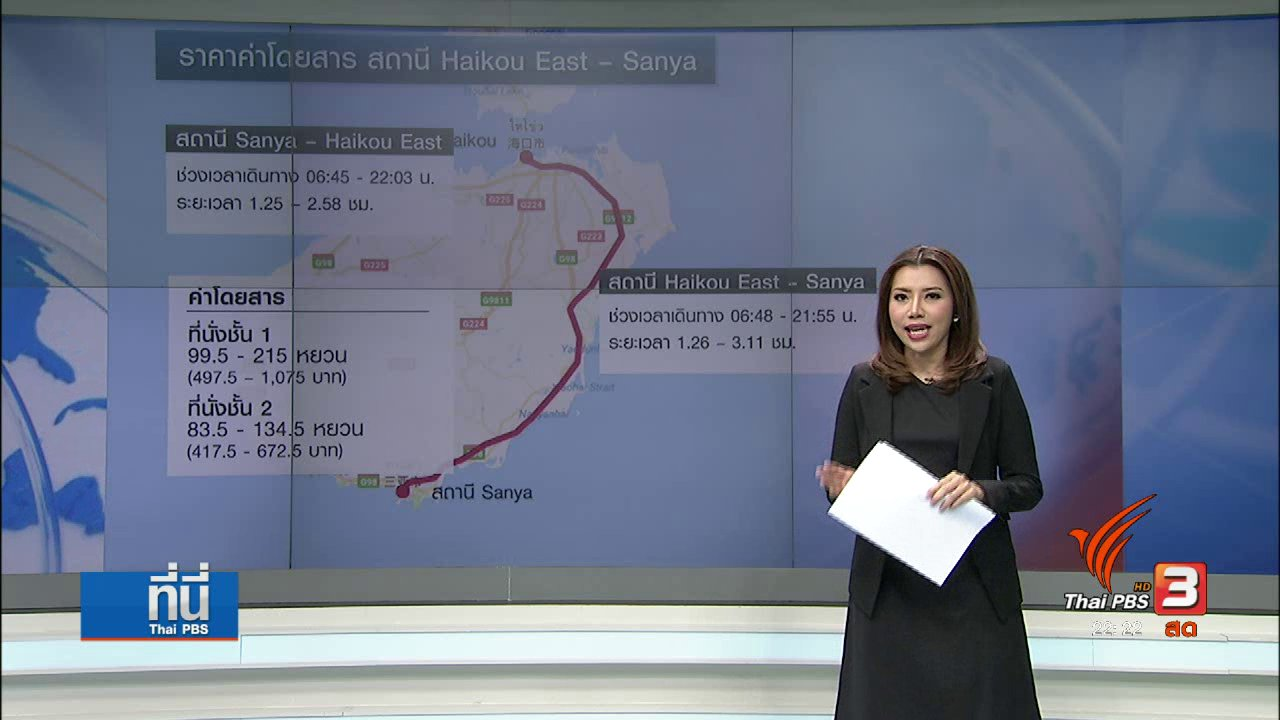 ที่นี่ Thai PBS - ทดลองนั่งรถไฟความเร็วสูงในจีน