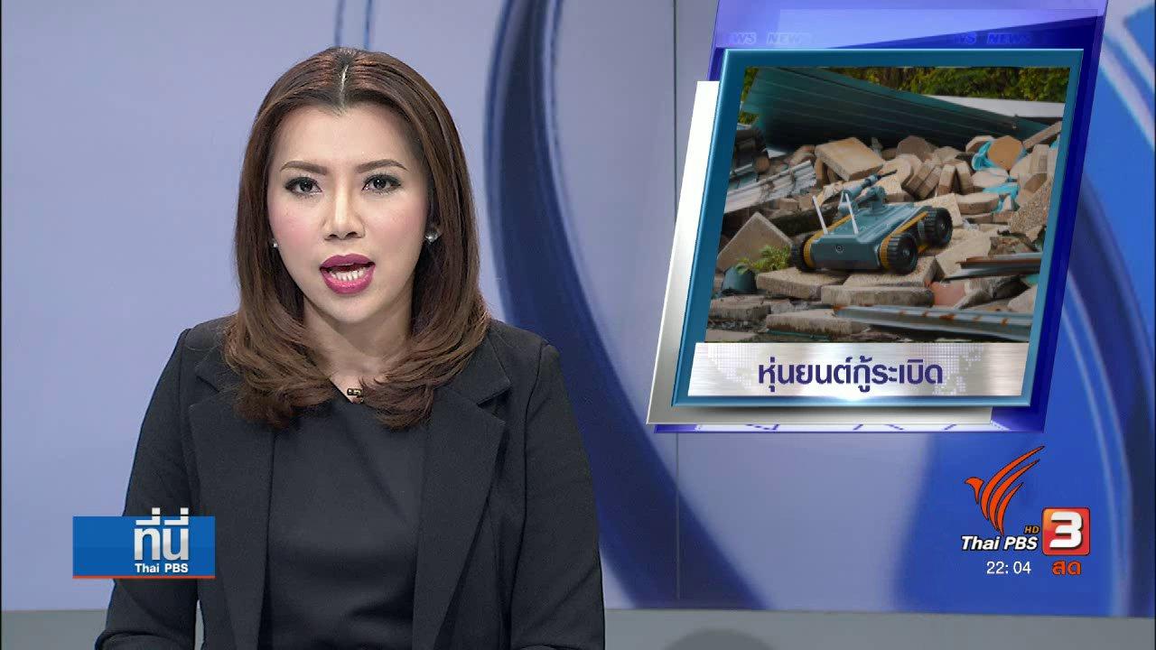 ที่นี่ Thai PBS - หุ่นยนต์เก็บกู้วัตถุระเบิด เตรียมมอบทหาร-ตำรวจ ภาคใต้