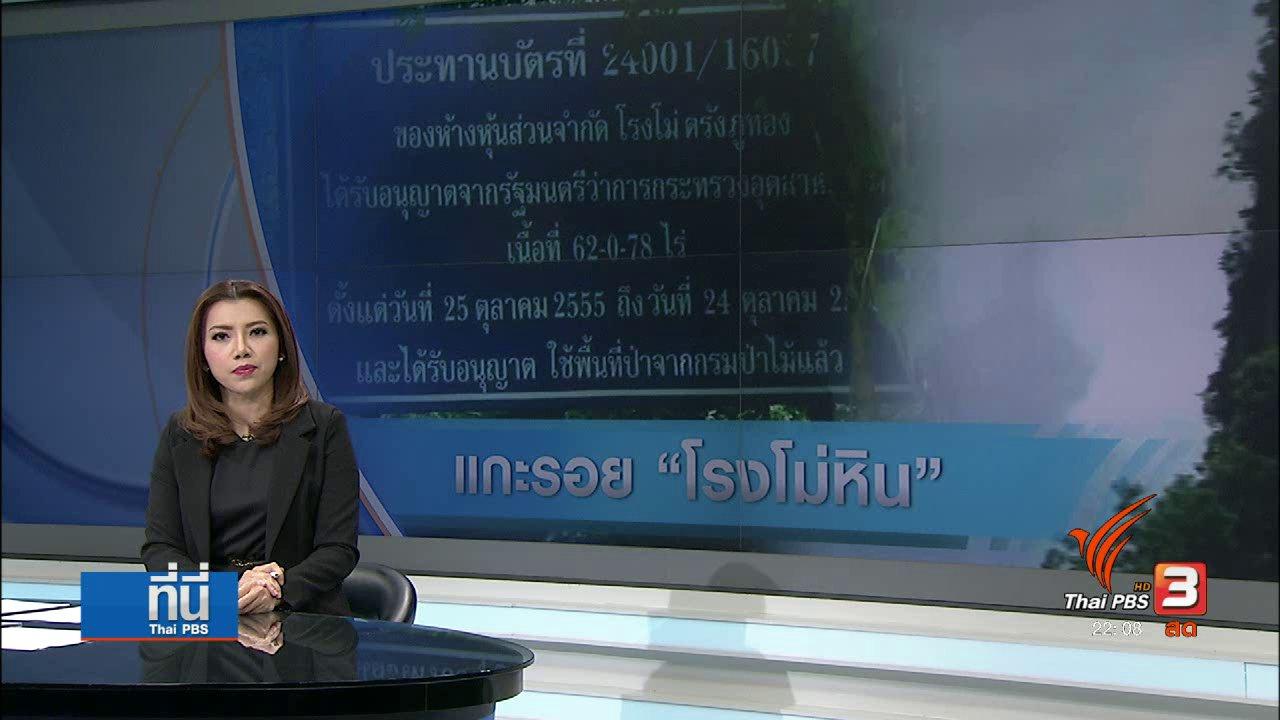 ที่นี่ Thai PBS - แกะรอยธุรกิจโรงโม่หิน ข้อสันนิษฐานฆ่า 8 ศพ