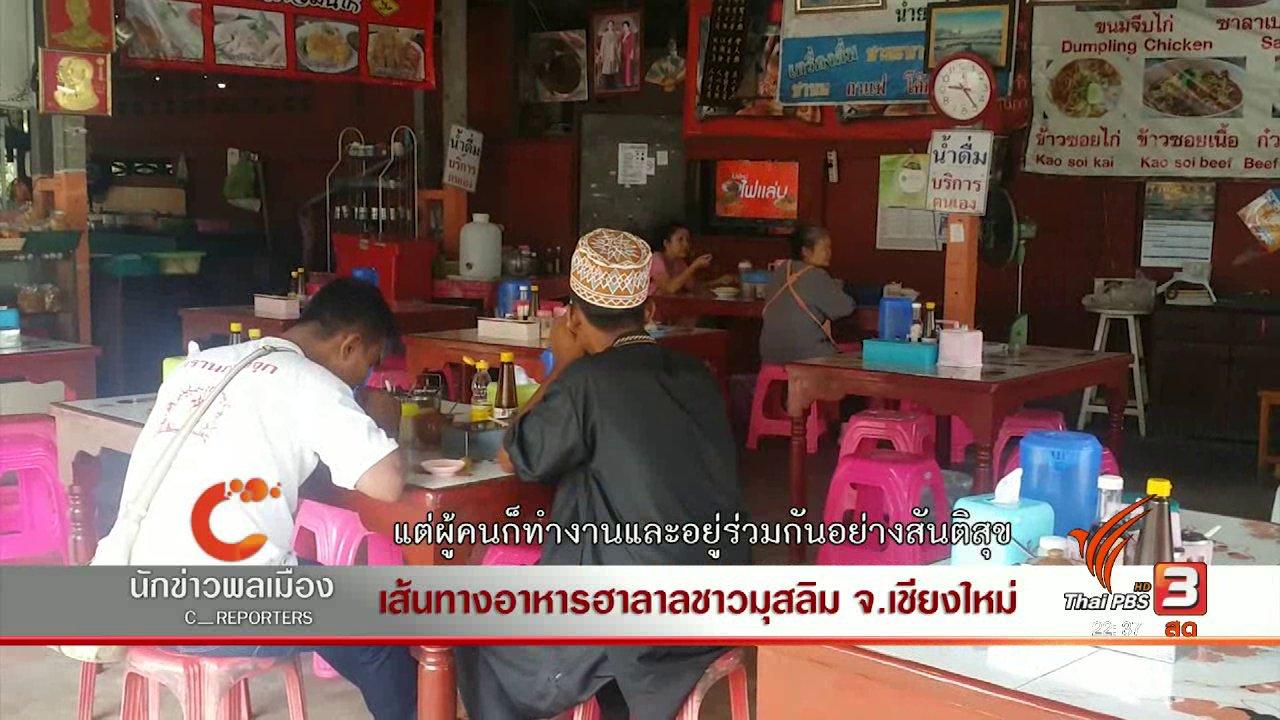 ที่นี่ Thai PBS - นักข่าวพลเมือง : เส้นทางอาหารฮาลาลชาวมุสลิม จ.เชียงใหม่