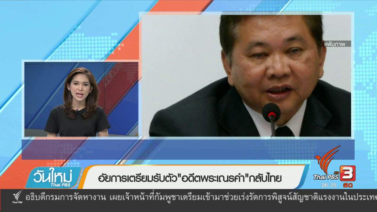 """วันใหม่  ไทยพีบีเอส - อัยการเตรียมรับตัว """"อดีตพระเณรคำ"""" กลับไทย"""