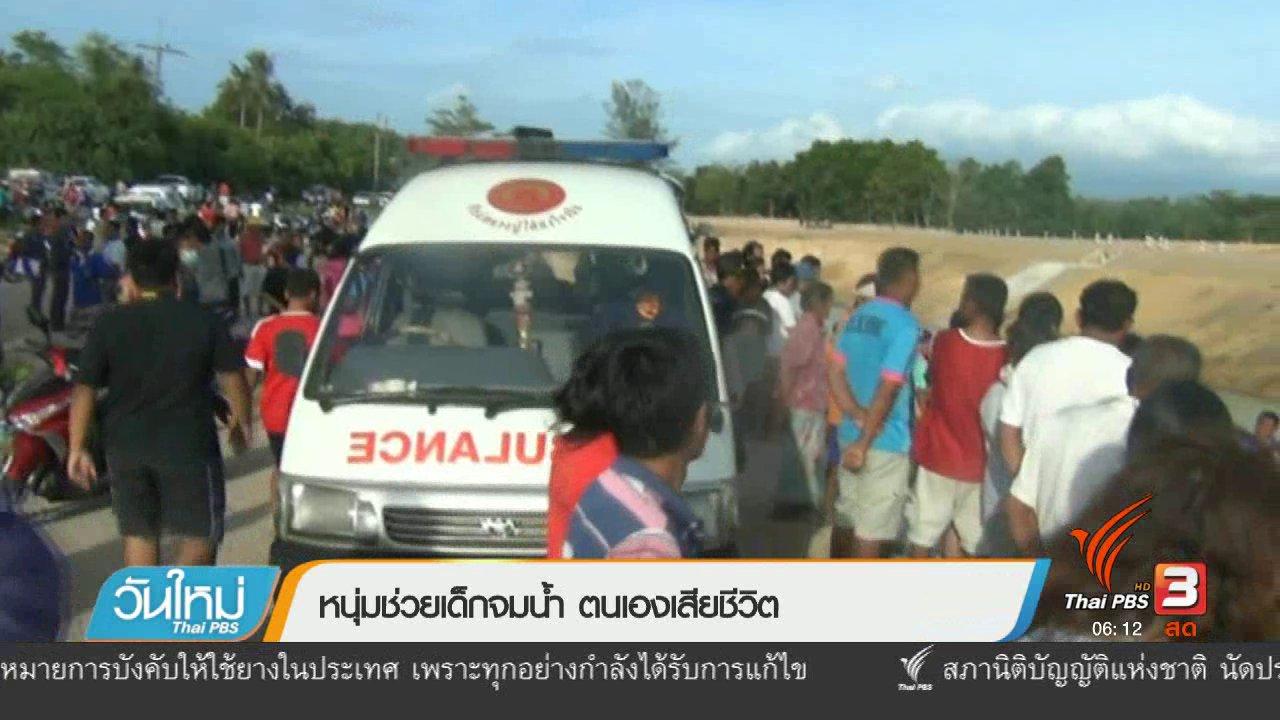 วันใหม่  ไทยพีบีเอส - หนุ่มช่วยเด็กจมน้ำ ตนเองเสียชีวิต