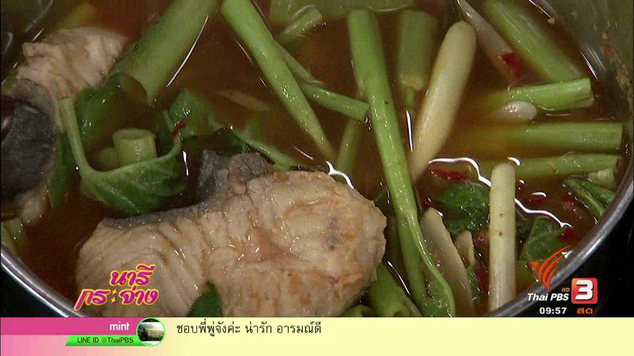 นารีกระจ่าง - ครัวนารี : แกงชักส้มปลาริวกิว