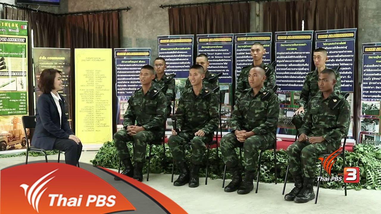 ข่าวเจาะย่อโลก - พลทหารใหม่รายงานภาษาอังกฤษ