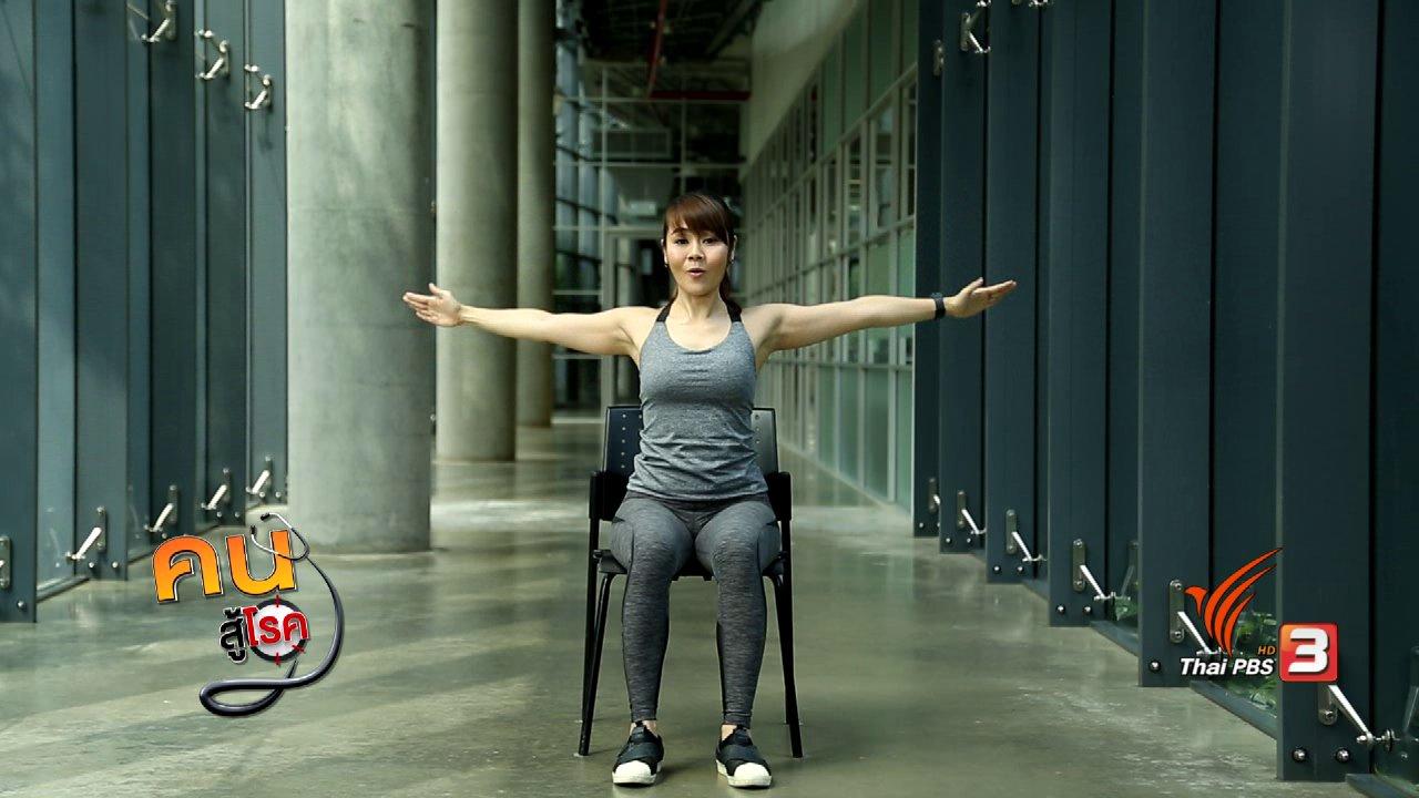 คนสู้โรค - โยคะบำบัด : โยคะบนเก้าอี้บำบัดออฟฟิศซินโดรม