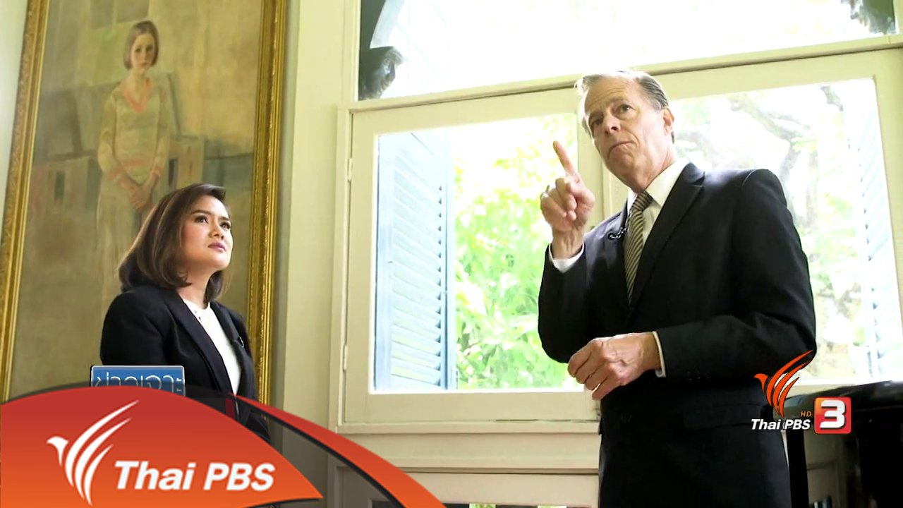 ข่าวเจาะย่อโลก - เปิดบ้านพักทูตสหรัฐฯ อายุ 70 ปี