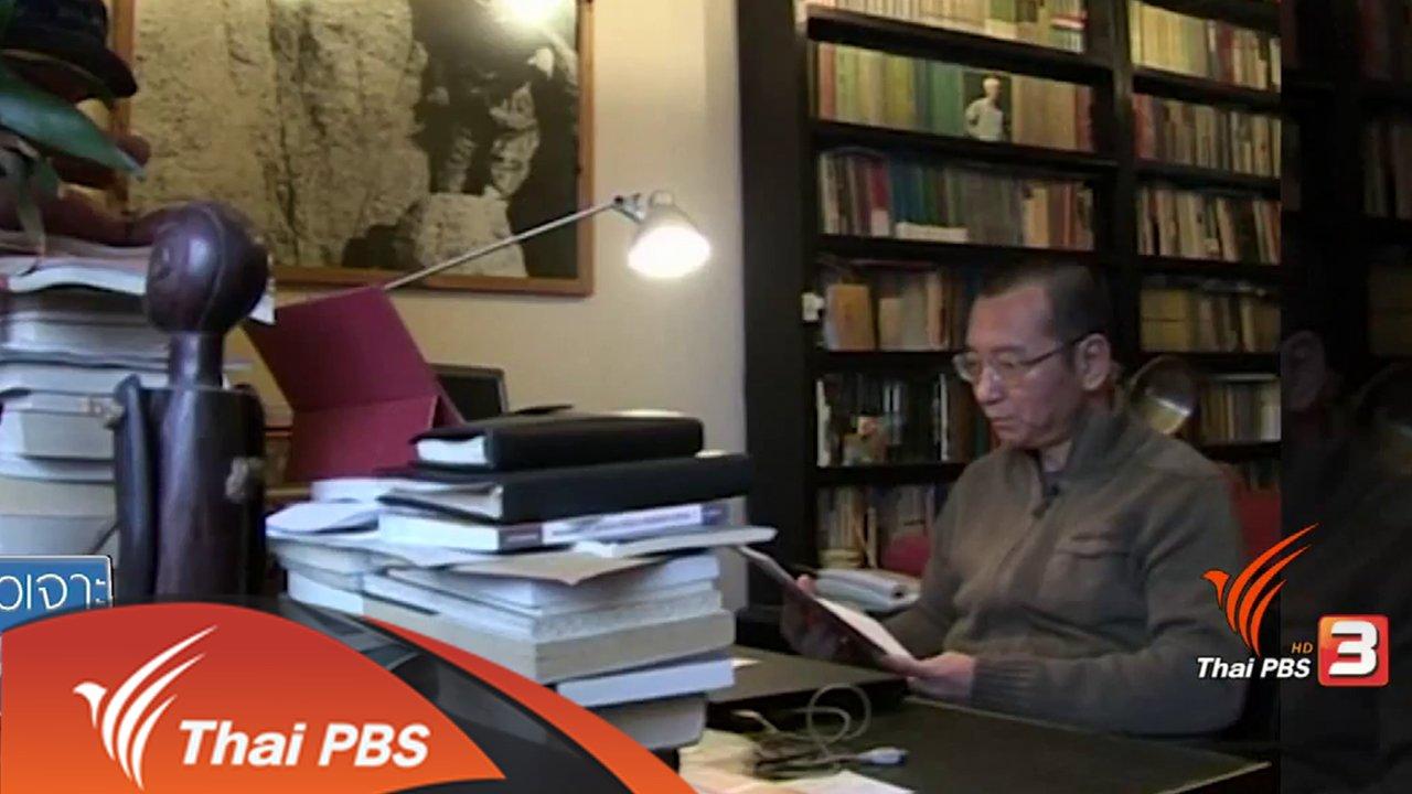 """ข่าวเจาะย่อโลก - เรื่องราวของ """"หลิว เสี่ยวโป"""" โนเบลสันติภาพที่จีนไม่ต้องการ"""