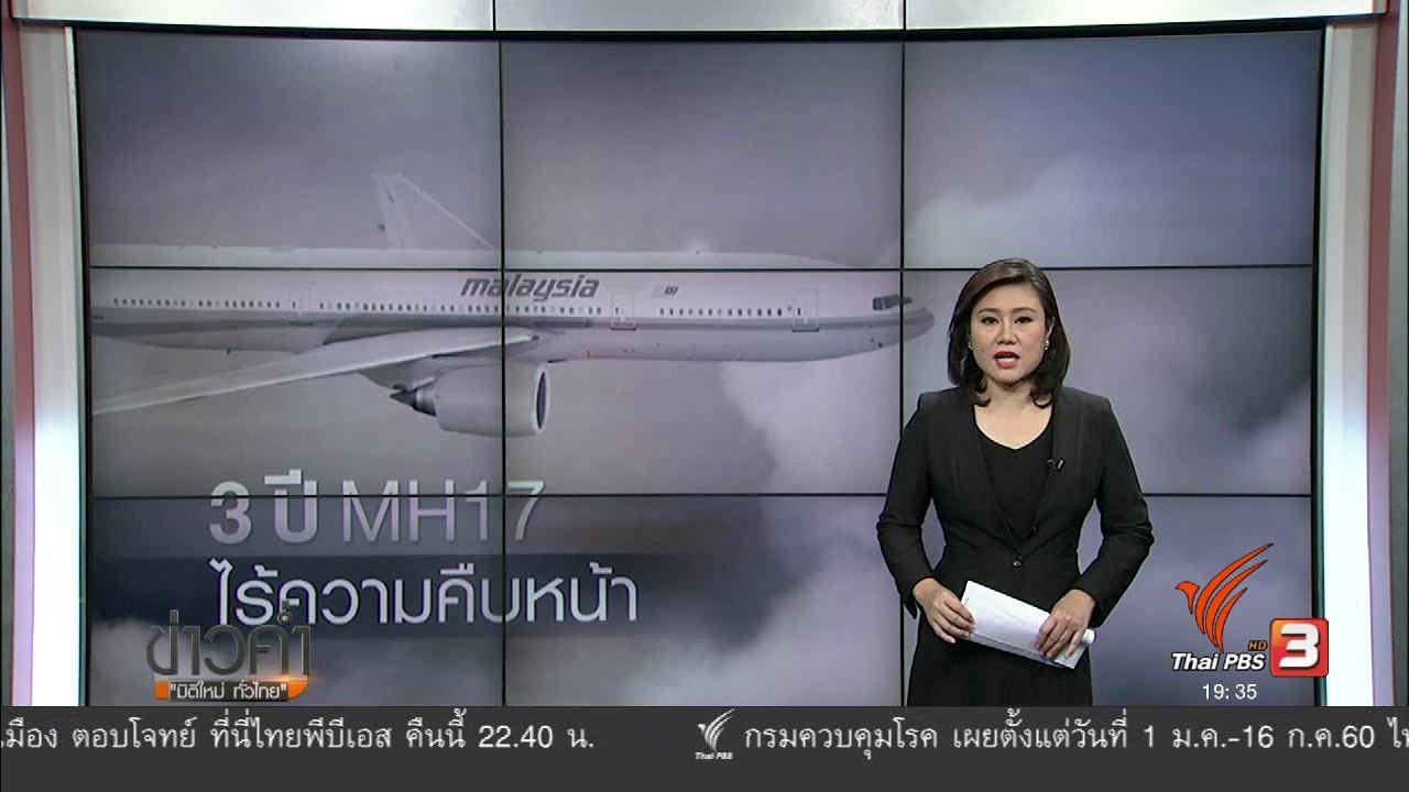 ข่าวค่ำ มิติใหม่ทั่วไทย - วิเคราะห์สถานการณ์ต่างประเทศ :  3 ปี MH17 ไร้ความคืบหน้า