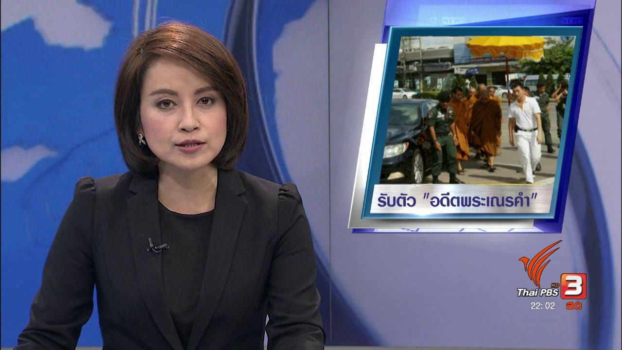 """ที่นี่ Thai PBS - """"อดีตพระเณรคำ"""" ยังไม่อุทธรณ์ส่งตัวกลับไทย"""