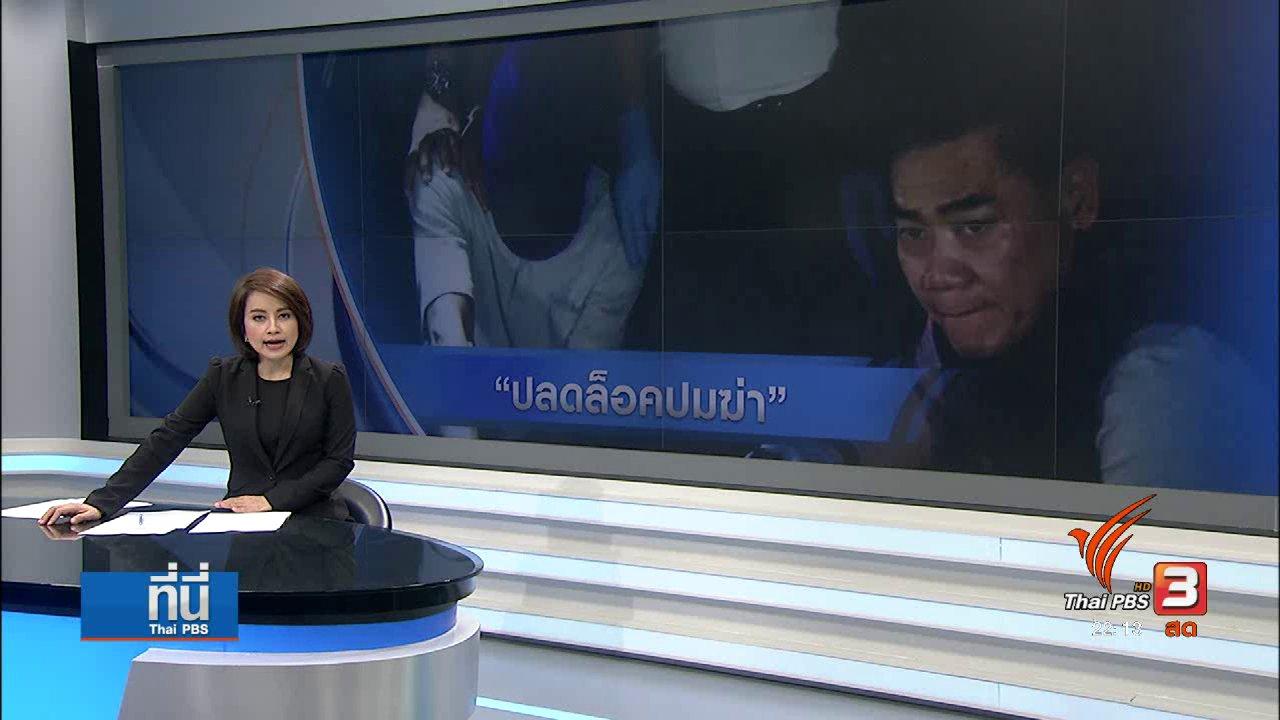 """ที่นี่ Thai PBS - ปลดล็อกปม """"ฆ่า8ศพ"""""""