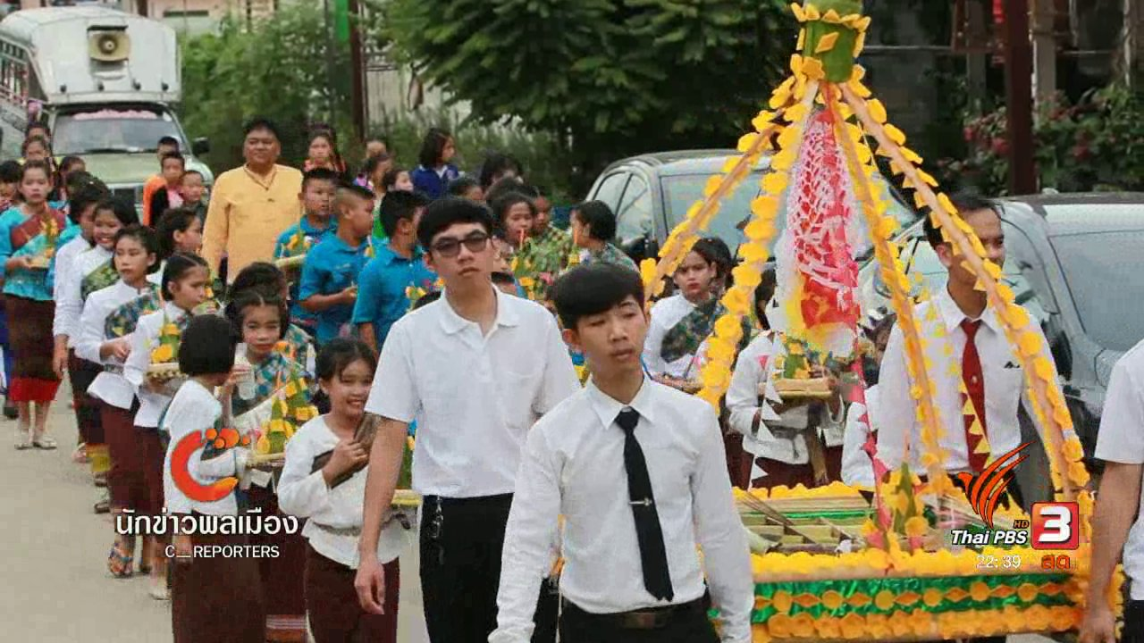 """ที่นี่ Thai PBS - นักข่าวพลเมือง : """"สืบชะตาแม่โขง"""" สืบสานตำนานเชียงคาน จ.เลย"""
