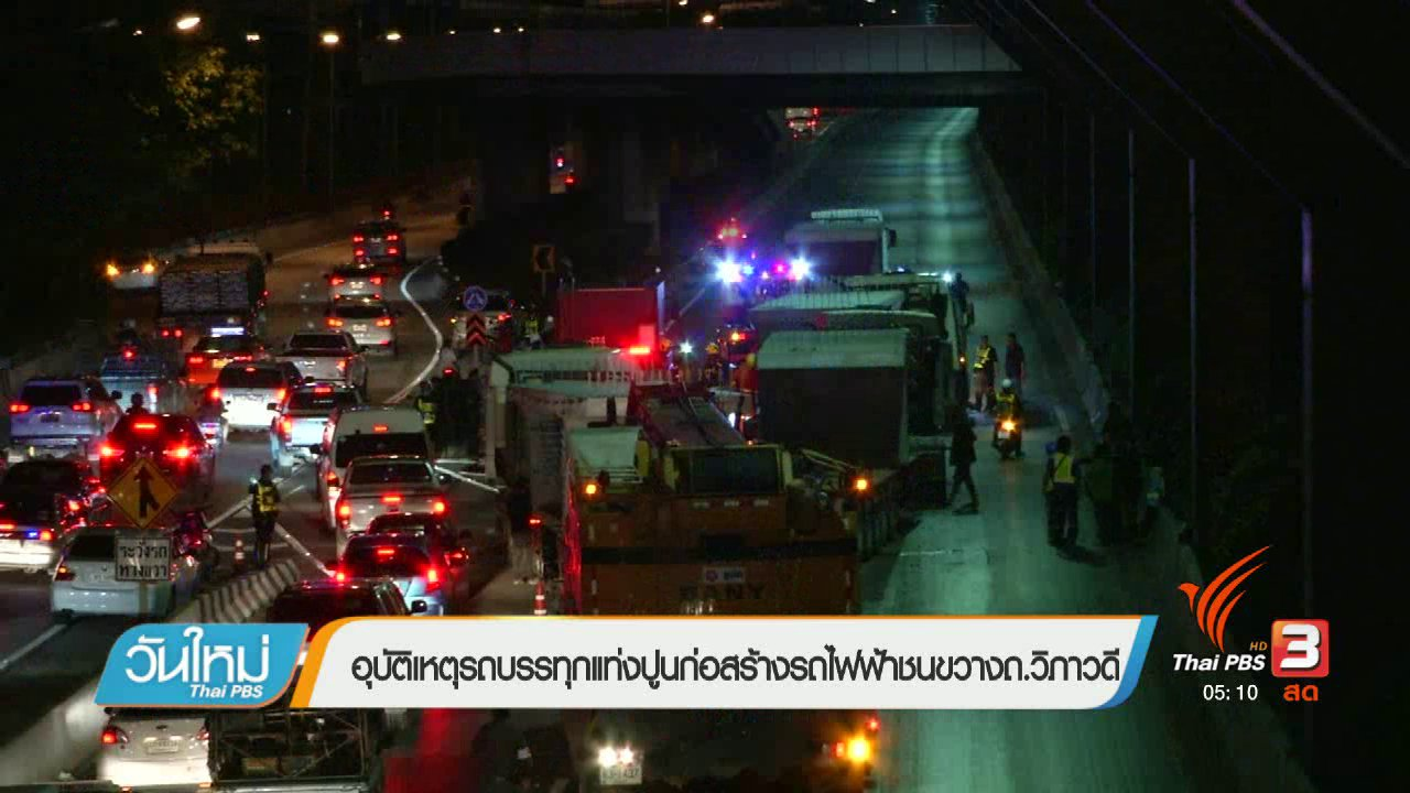 วันใหม่  ไทยพีบีเอส - อุบัติเหตุรถบรรทุกแท่งปูนก่อสร้างรถไฟฟ้าชนขวางถ.วิภาวดี