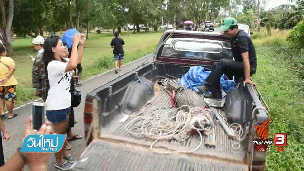วันใหม่  ไทยพีบีเอส - ล้อมจับจระเข้ยาว 2 เมตรหลุดอยู่ในพื้นที่ชุมชน