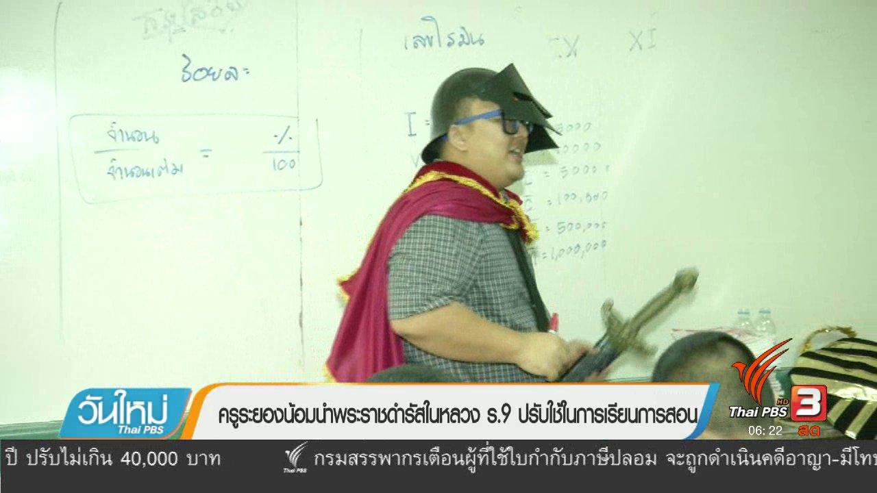 วันใหม่  ไทยพีบีเอส - ครูระยองน้อมนำพระราชดำรัสในหลวง ร.9 ปรับใช้ในการเรียนการสอน