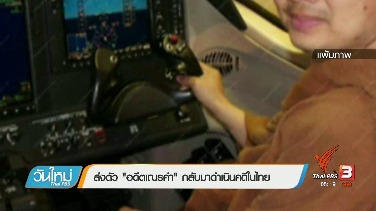 """วันใหม่  ไทยพีบีเอส - ส่งตัว """"อดีตเณรคำ"""" กลับมาดำเนินคดีในไทย"""