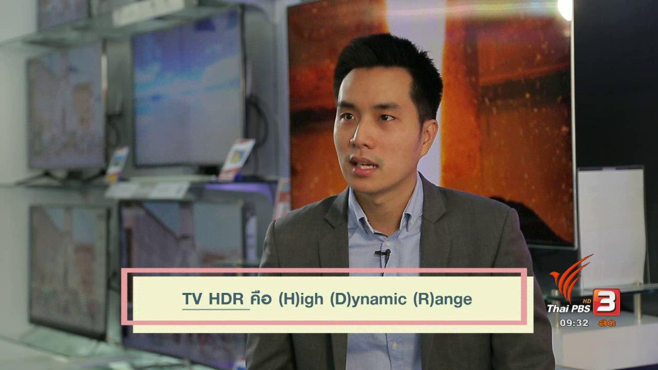 นารีกระจ่าง - กระจ่างรอบตัว : TV HDR คืออะไร?