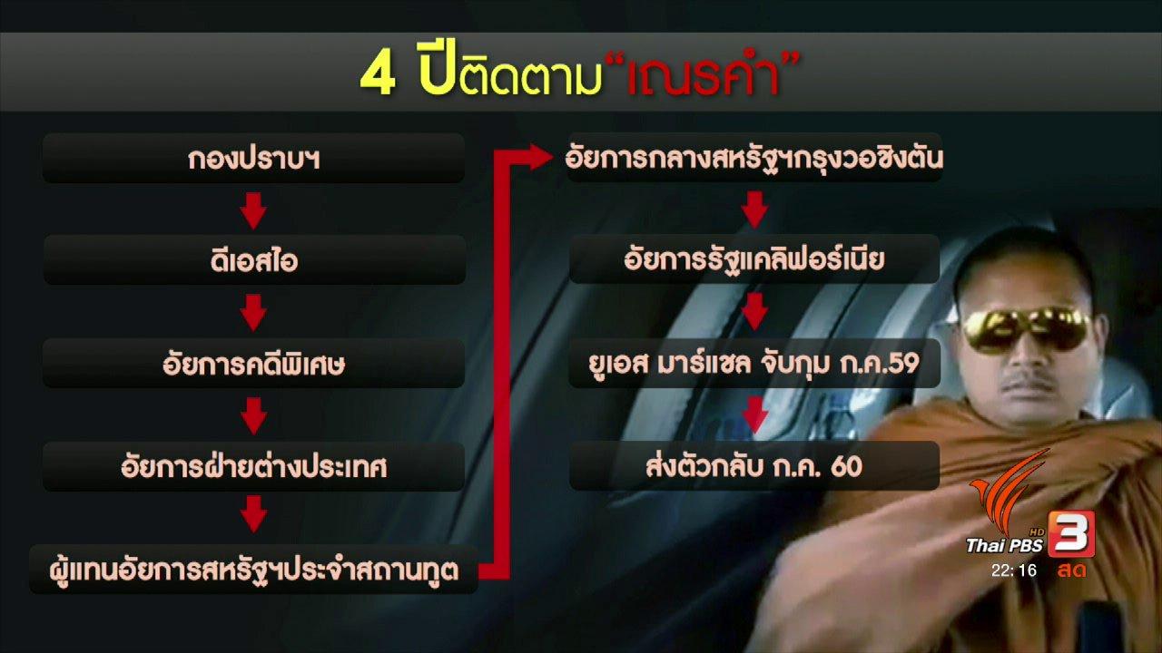 """ที่นี่ Thai PBS - """"อดีตพระเณรคำ"""" ผู้ร้ายข้ามแดน กลับไทย"""