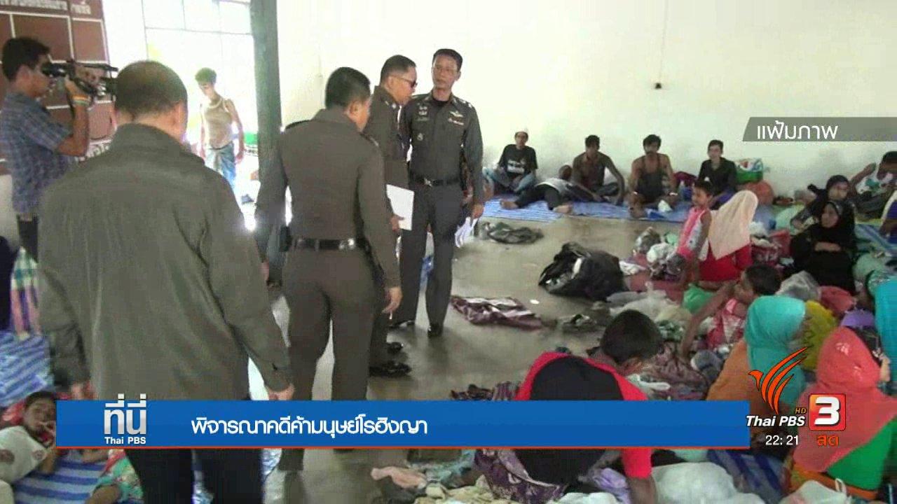 ที่นี่ Thai PBS - พิจารณาคดีค้ามนุษย์โรฮิงญา