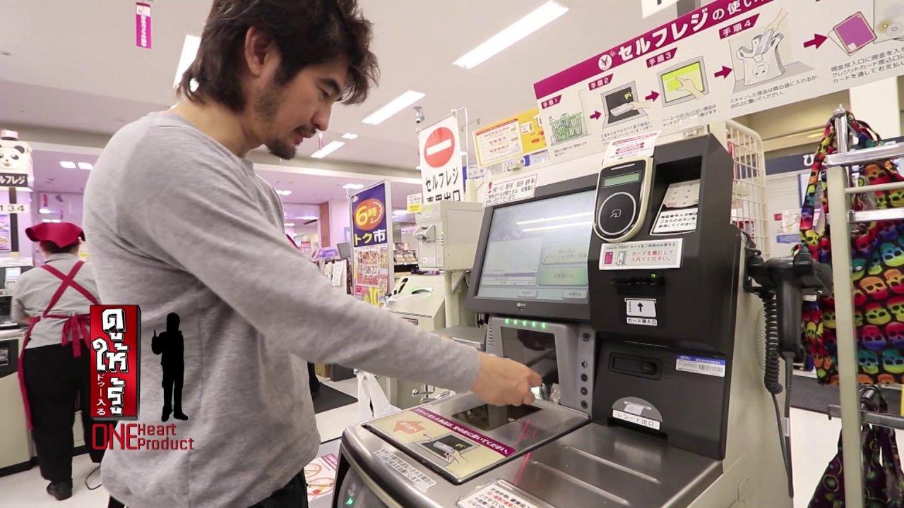 ดูให้รู้ - คิดเงินเองด้วยเครื่องคิดเงินอัตโนมัติในห้างที่ญี่ปุ่น