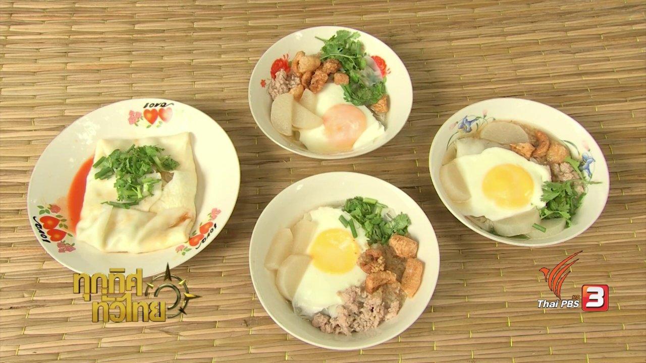 ทุกทิศทั่วไทย - วิถีทั่วไทย : ข้าวเปิ๊บ ข้าวพันผัก