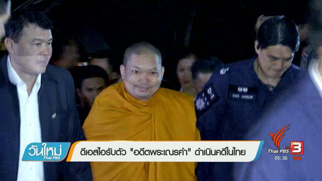 """วันใหม่  ไทยพีบีเอส - ดีเอสไอรับตัว """"อดีตพระเณรคำ"""" ดำเนินคดีในไทย"""