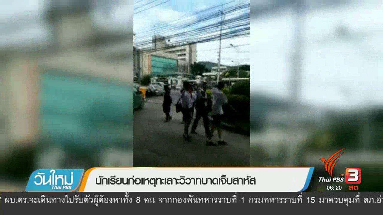 วันใหม่  ไทยพีบีเอส - นักเรียนก่อเหตุทะเลาะวิวาทบาดเจ็บสาหัส