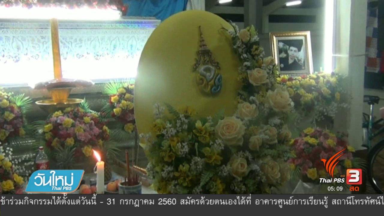 วันใหม่  ไทยพีบีเอส - พระราชทานพวงมาลาหน้าหีบศพฮีโร่ช่วยคนจมน้ำ