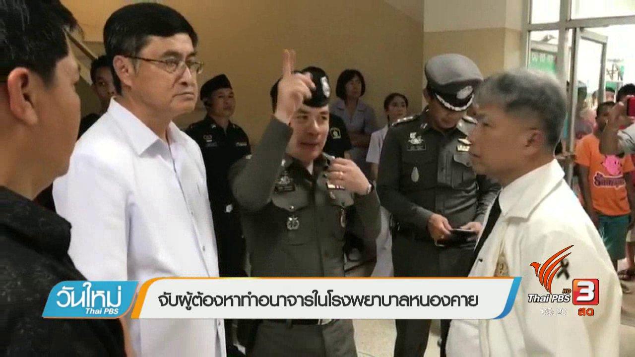 วันใหม่  ไทยพีบีเอส - จับผู้ต้องหาทำอนาจารในโรงพยาบาลหนองคาย