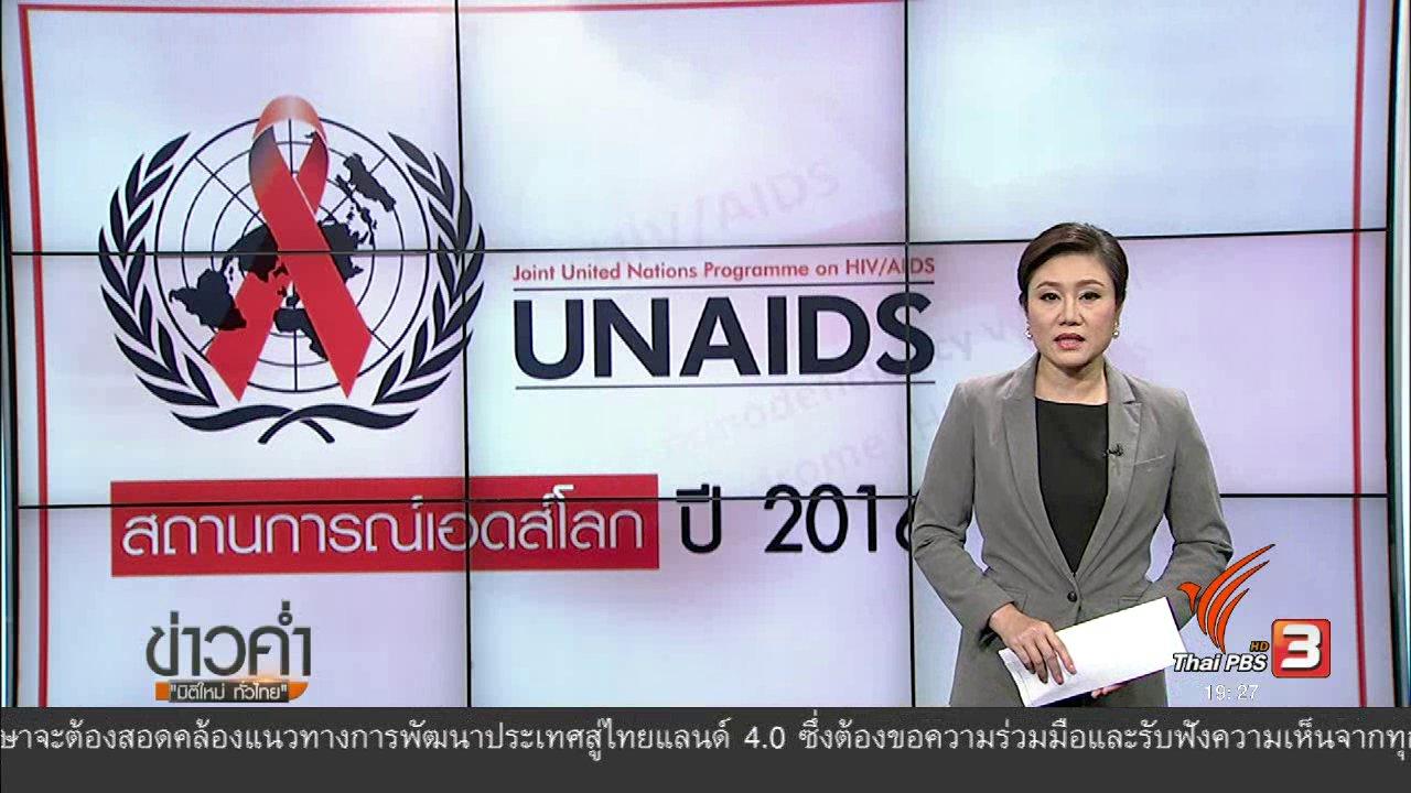 ข่าวค่ำ มิติใหม่ทั่วไทย - วิเคราะห์สถานการณ์ต่างประเทศ :  สถานการณ์เอดส์โลก ปี 2016