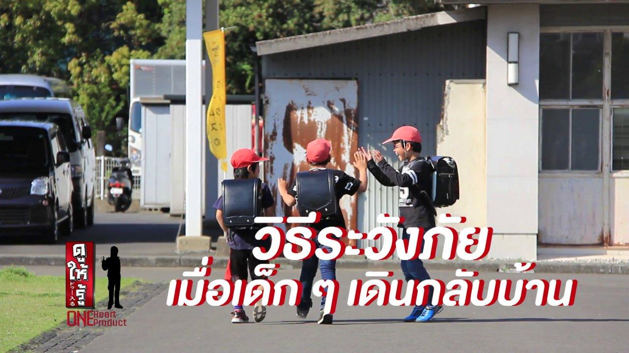 ดูให้รู้ - วิธีระวังภัยระหว่างกลับบ้านของเด็กญี่ปุ่น