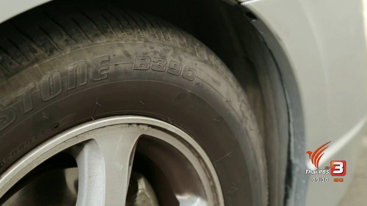 นารีกระจ่าง - กระจ่างรอบตัว : สัญญาณเตือนจากยางรถยนต์